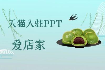 天猫入驻PPT