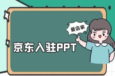京东入驻PPT
