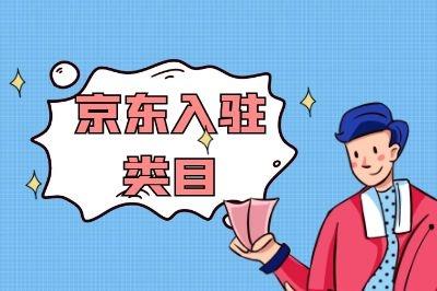 食品类目入驻京东有哪些条件?如何在京东开个食品店?