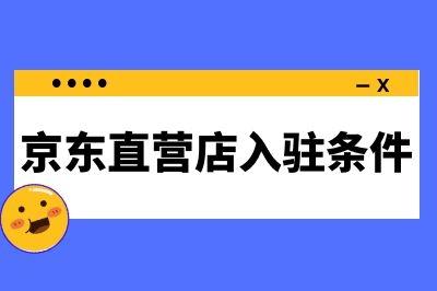 2021京东眼镜配件直营入驻条件及费用是什么?
