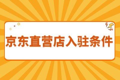 京东奶粉直营店入驻条件-京东母婴用品直营店入驻条件介绍