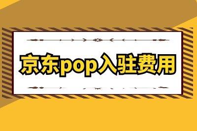 入驻京东pop生鲜类需要缴纳多少费用?