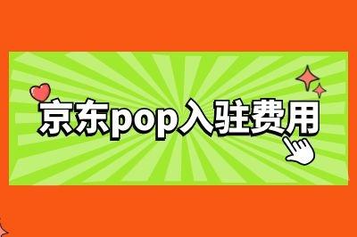 京东pop入驻需要多少钱?入驻条件有哪些?