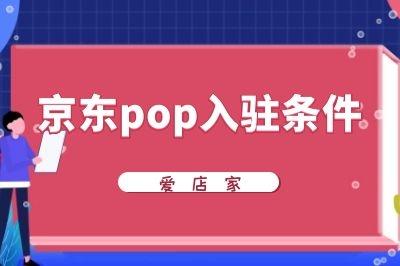 入驻京东pop的条件有哪些?需要多少资费?