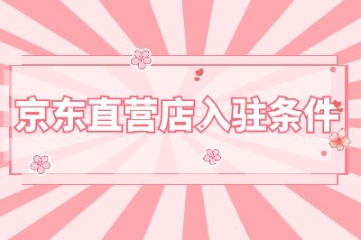 京东女性护理用品直营店入驻需具备哪些条件?